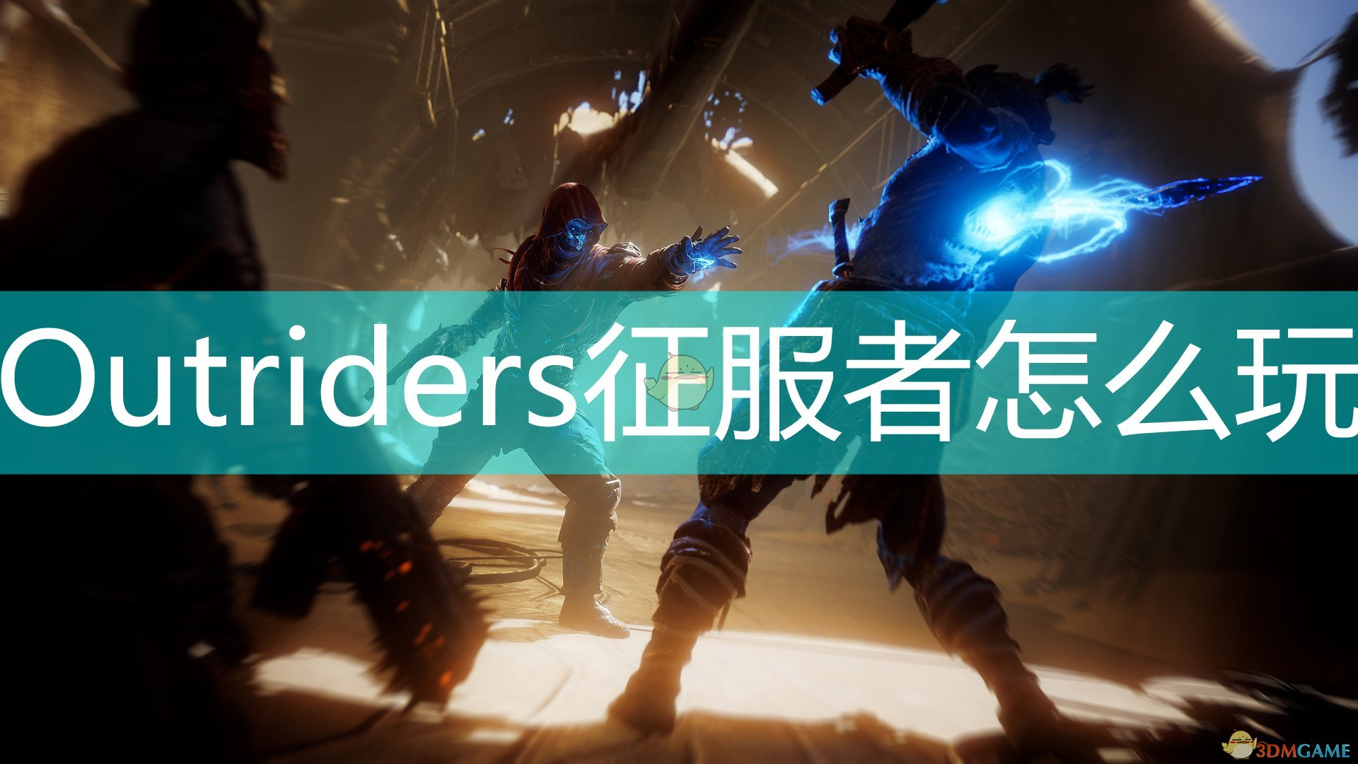《Outriders》征服者前期攻略分享