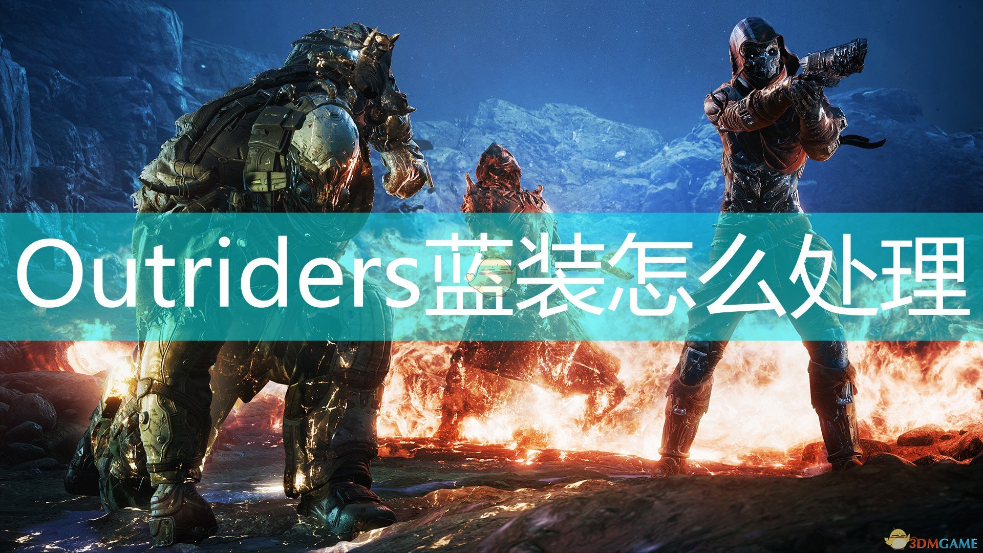 《Outriders》藍裝處理心得分享