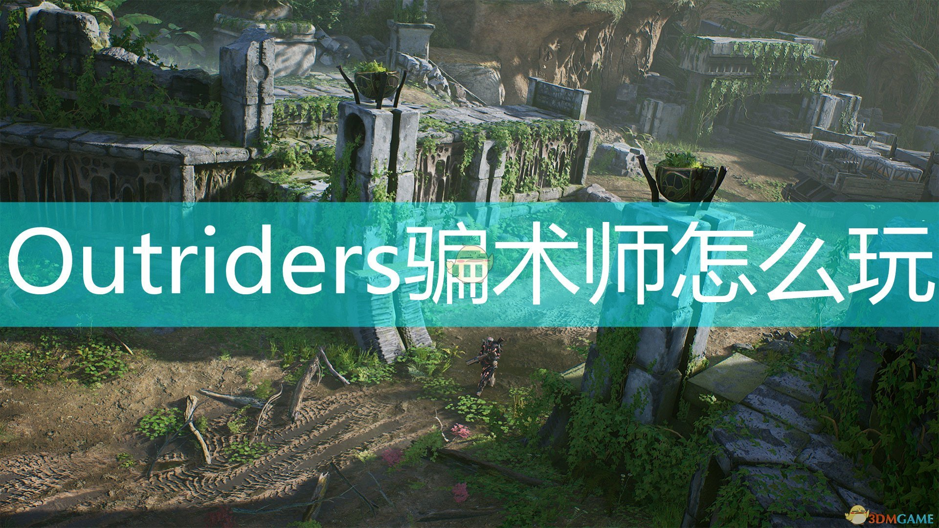 《Outriders》騙術師玩法心得分享